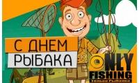 День рыбака - скидки до 30%