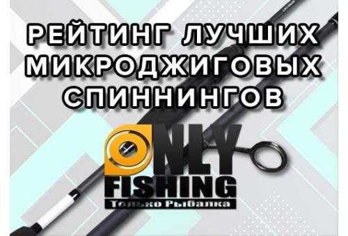 Рейтинг: лучшие микроджиговые удилища на рынке Украины