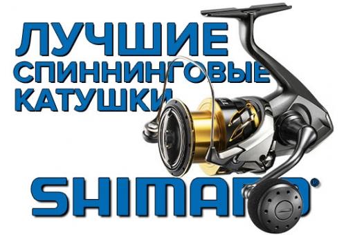 Топ-3 спиннинговых катушки Shimano