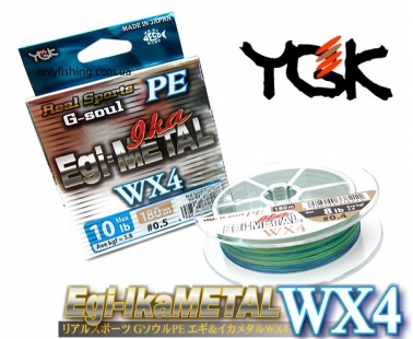 Шнур плетеный YGK G-Soul EGI Metal